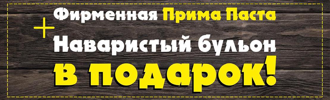 """Промо-акция """"К фирменной Прима Пасте наваристый бульон в подарок!"""""""